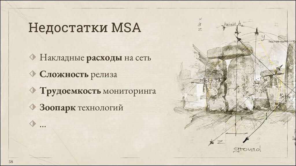Недостатки MSA ⬗ Накладные расходы на сеть ⬗ Сл...