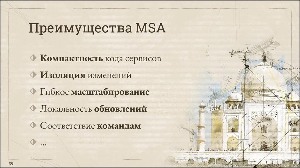 Преимущества MSA ⬗ Компактность кода сервисов ⬗...