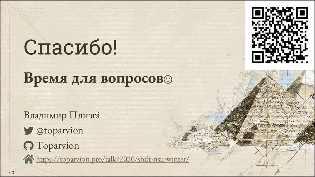 63 Спасибо! Время для вопросов Владимир Плизгá ...