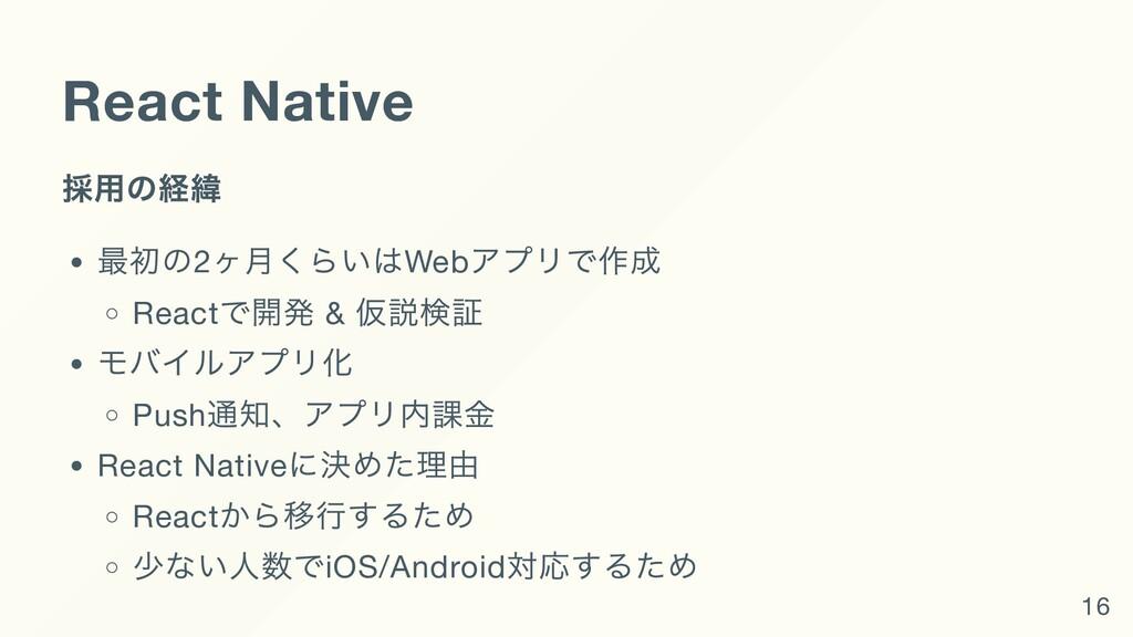 React Native 採用の経緯 最初の2 ヶ月くらいはWeb アプリで作成 React ...
