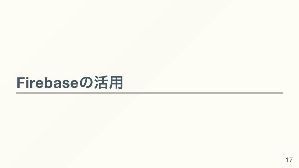 Firebase の活用 17