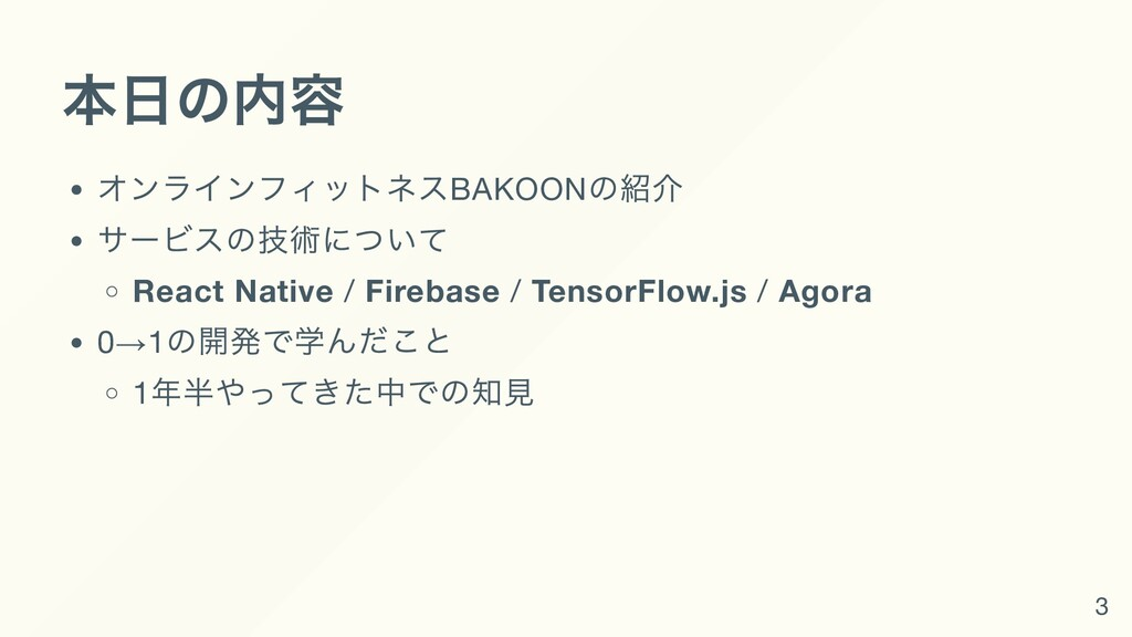 本日の内容 オンラインフィットネスBAKOON の紹介 サービスの技術について React N...