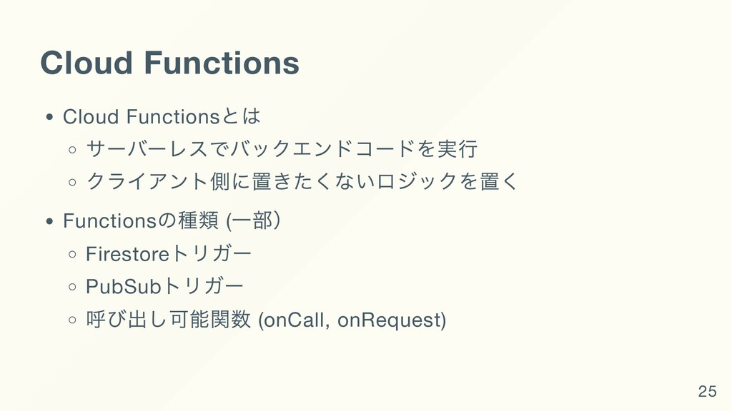 Cloud Functions Cloud Functions とは サーバーレスでバックエン...
