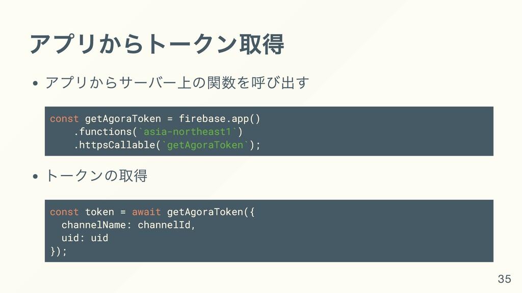 アプリからトークン取得 アプリからサーバー上の関数を呼び出す const getAgoraTo...