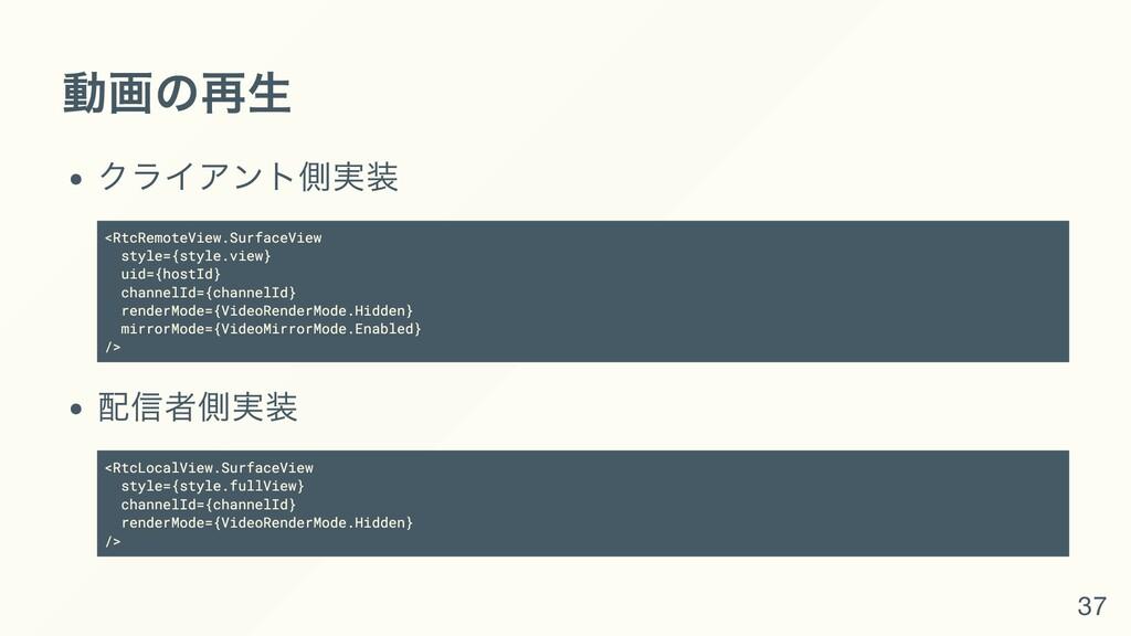 動画の再生 クライアント側実装 <RtcRemoteView.SurfaceView styl...