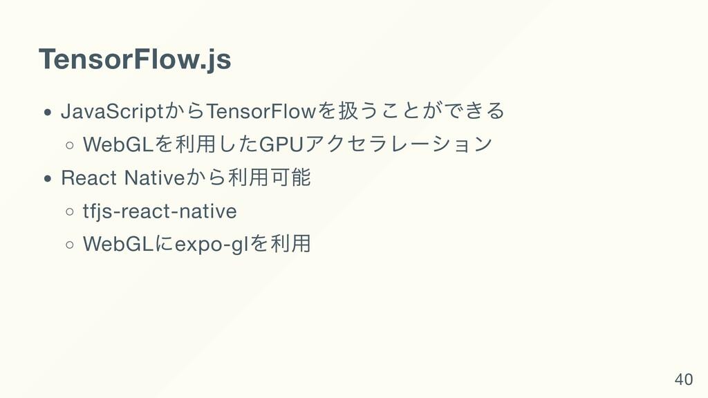 TensorFlow.js JavaScript からTensorFlow を扱うことができる...