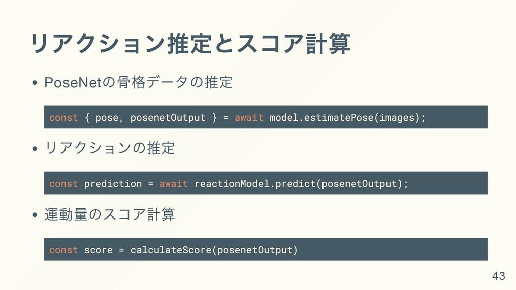 リアクション推定とスコア計算 PoseNet の骨格データの推定 const { pose, ...