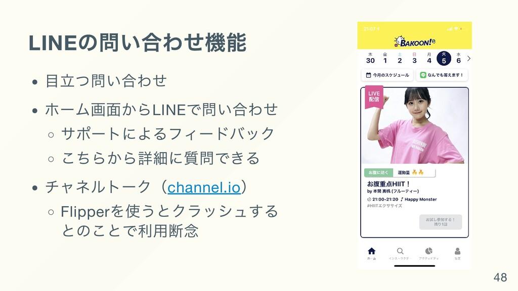 LINE の問い合わせ機能 目立つ問い合わせ ホーム画面からLINE で問い合わせ サポートに...