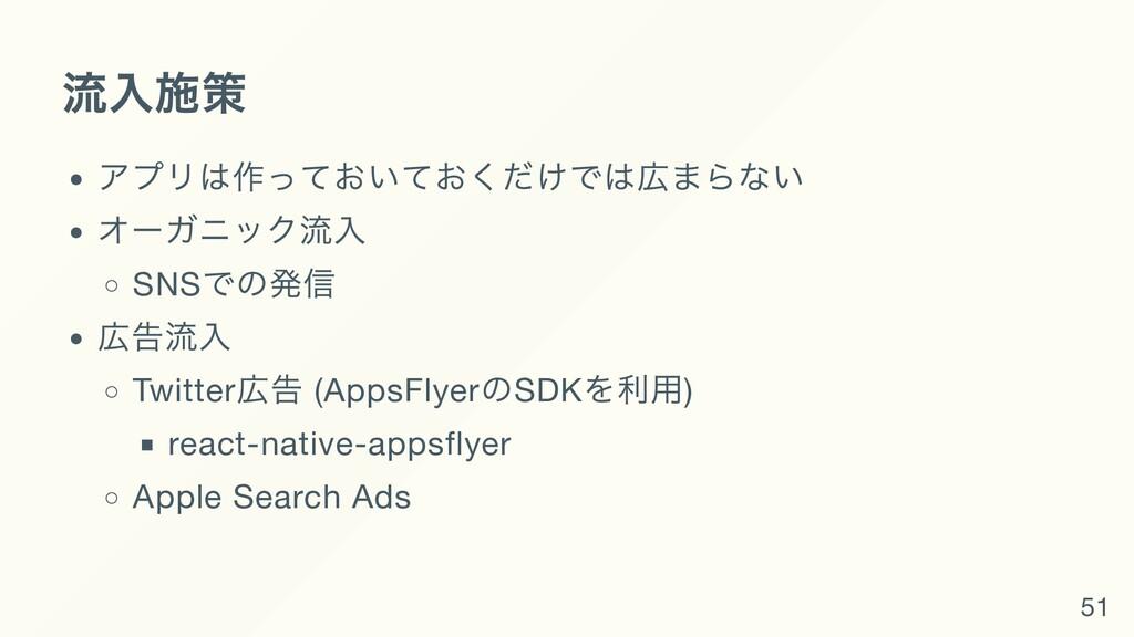 流入施策 アプリは作っておいておくだけでは広まらない オーガニック流入 SNS での発信 広告...