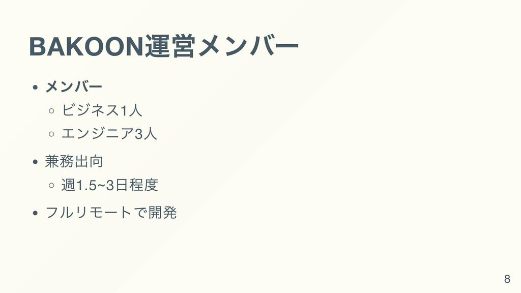 BAKOON 運営メンバー メンバー ビジネス1 人 エンジニア3 人 兼務出向 週1.5~3...
