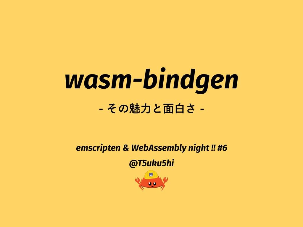 wasm-bindgen ͦͷັྗͱ໘ന͞ emscripten & WebAssem...