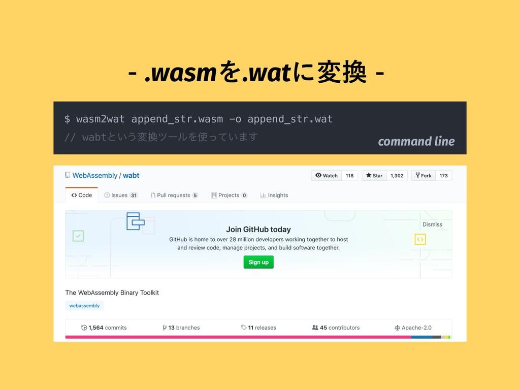 .wasmΛ.watʹม $ wasm2wat append_str.wasm -o...