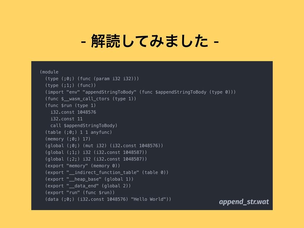 ղಡͯ͠Έ·ͨ͠ append_str.wat