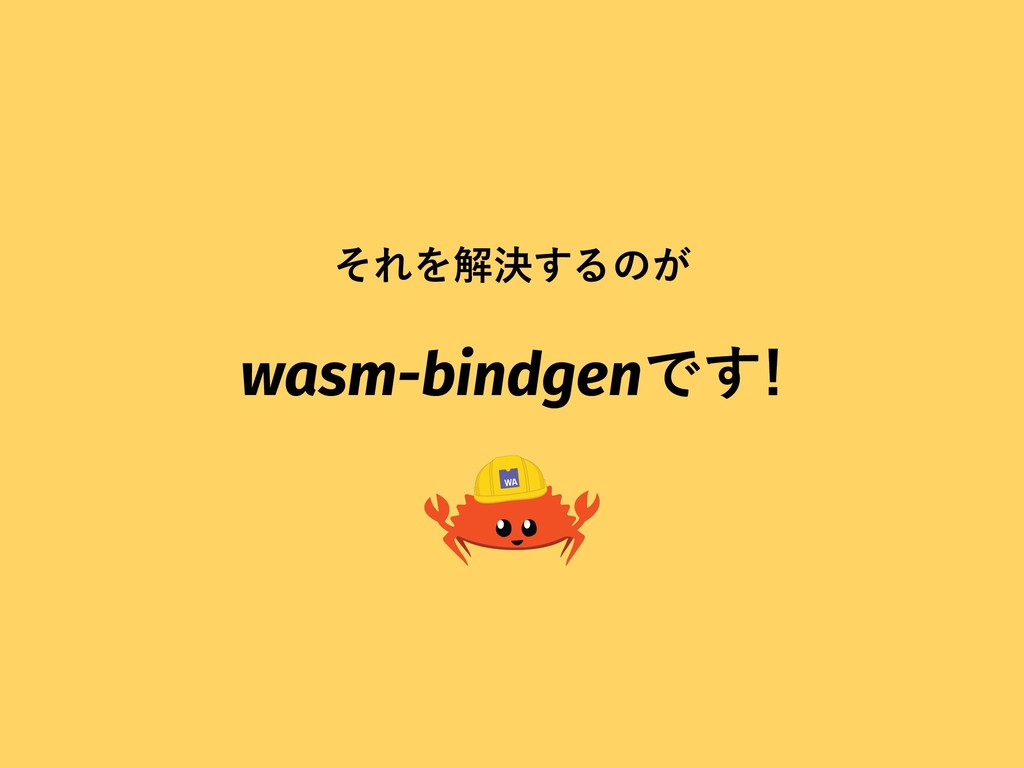 ͦΕΛղܾ͢Δͷ͕ wasm-bindgenͰ͢