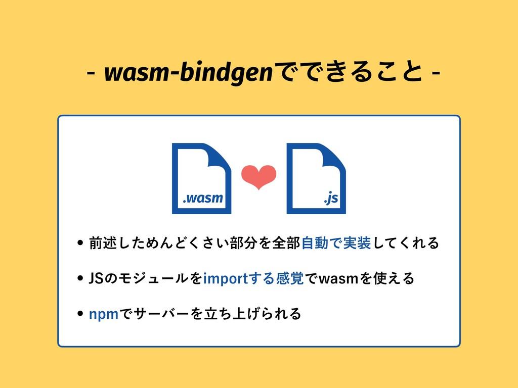 wasm-bindgenͰͰ͖Δ͜ͱ  .wasm .js ❤ wલड़ͨ͠ΊΜͲ͍͘͞...