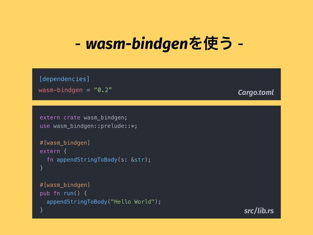 wasm-bindgenΛ͏  [dependencies] wasm-bindgen...