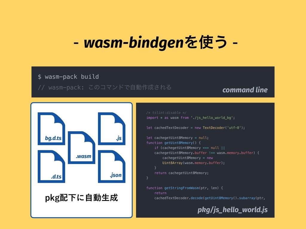 wasm-bindgenΛ͏  $ wasm-pack build // wasm-p...