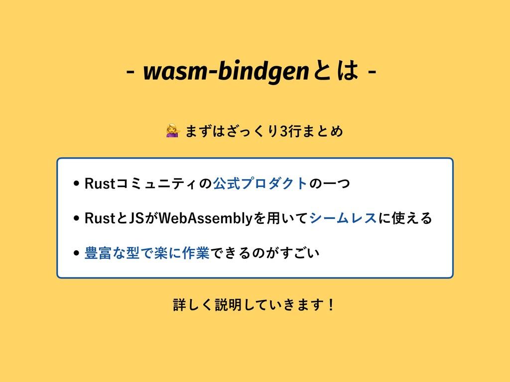 wasm-bindgenͱ ·ͣͬ͘͟Γߦ·ͱΊ w3VTUίϛϡχςΟͷެ...