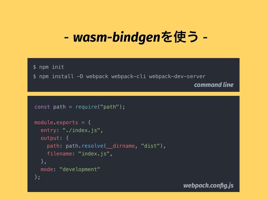 wasm-bindgenΛ͏  $ npm init $ npm install -D...