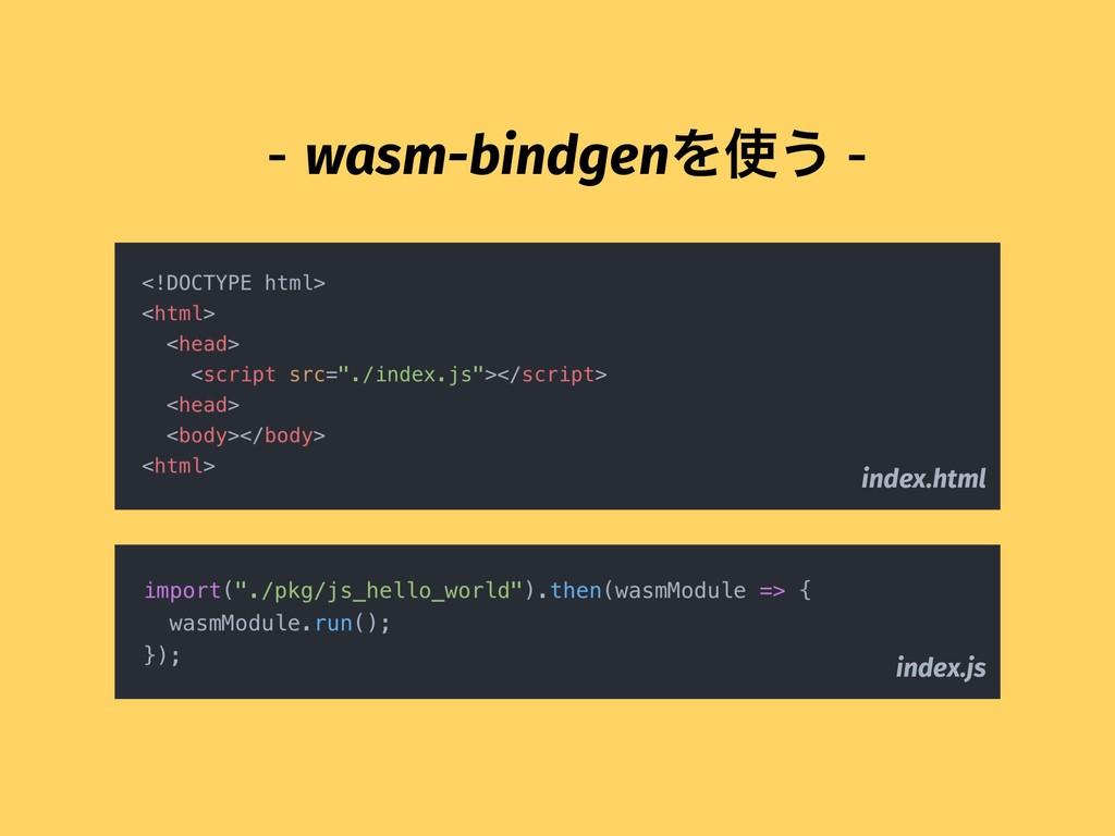index.html wasm-bindgenΛ͏  index.js