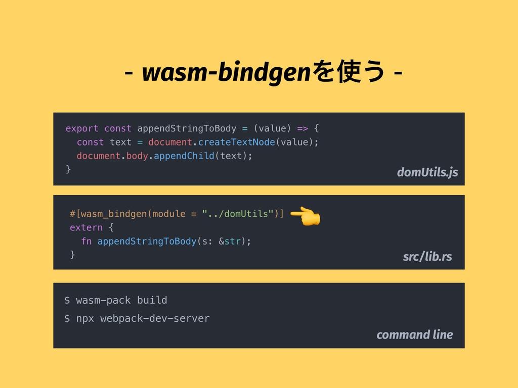 wasm-bindgenΛ͏  domUtils.js src/lib.rs  $ w...