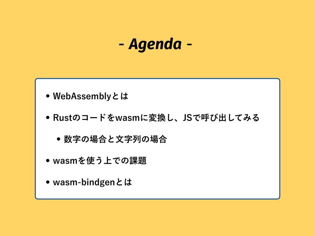 "Agenda w8FC""TTFNCMZͱ w3VTUͷίʔυΛXBTNʹม͠..."