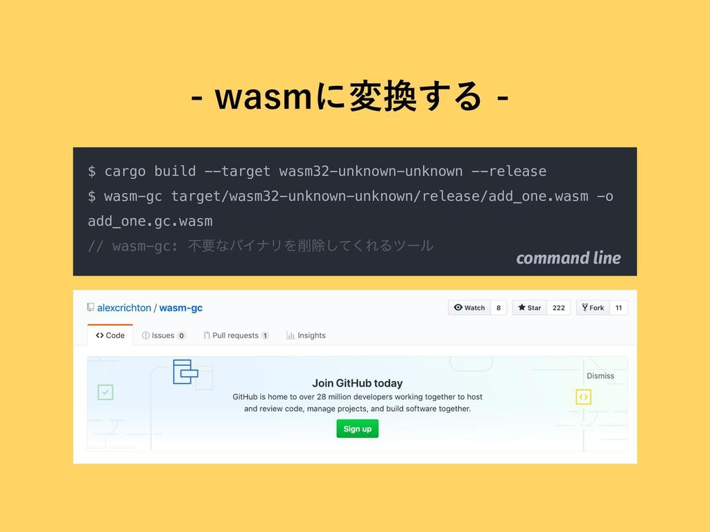 XBTNʹม͢Δ $ cargo build --target wasm32-unk...