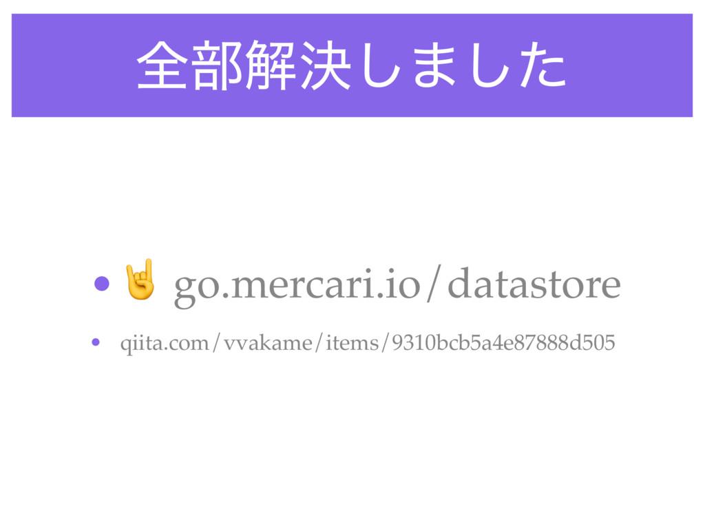 શ෦ղܾ͠·ͨ͠ • go.mercari.io/datastore • qiita.com/...
