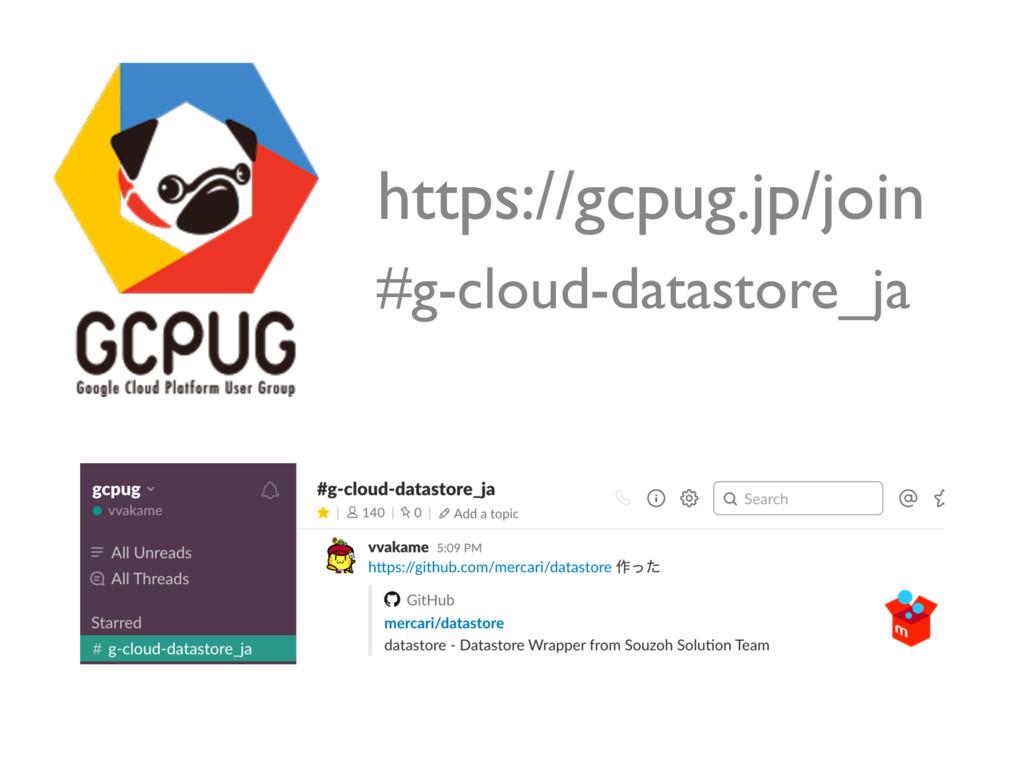 https://gcpug.jp/join #g-cloud-datastore_ja