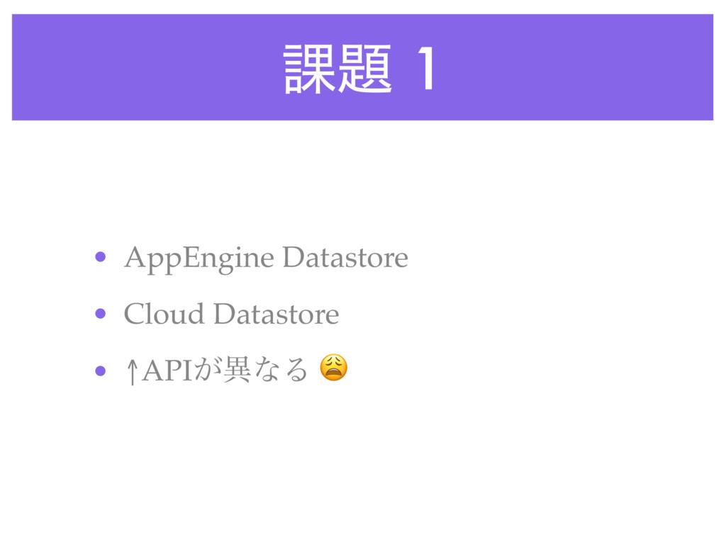 ՝ 1 • AppEngine Datastore • Cloud Datastore • ...