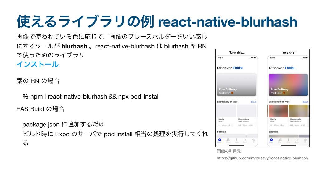 ͑ΔϥΠϒϥϦͷྫ react-native-blurhash ը૾ͰΘΕ͍ͯΔ৭ʹԠͯ͡...