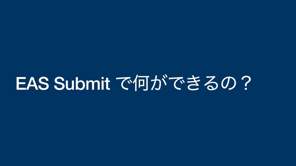 EAS Submit ͰԿ͕Ͱ͖Δͷʁ