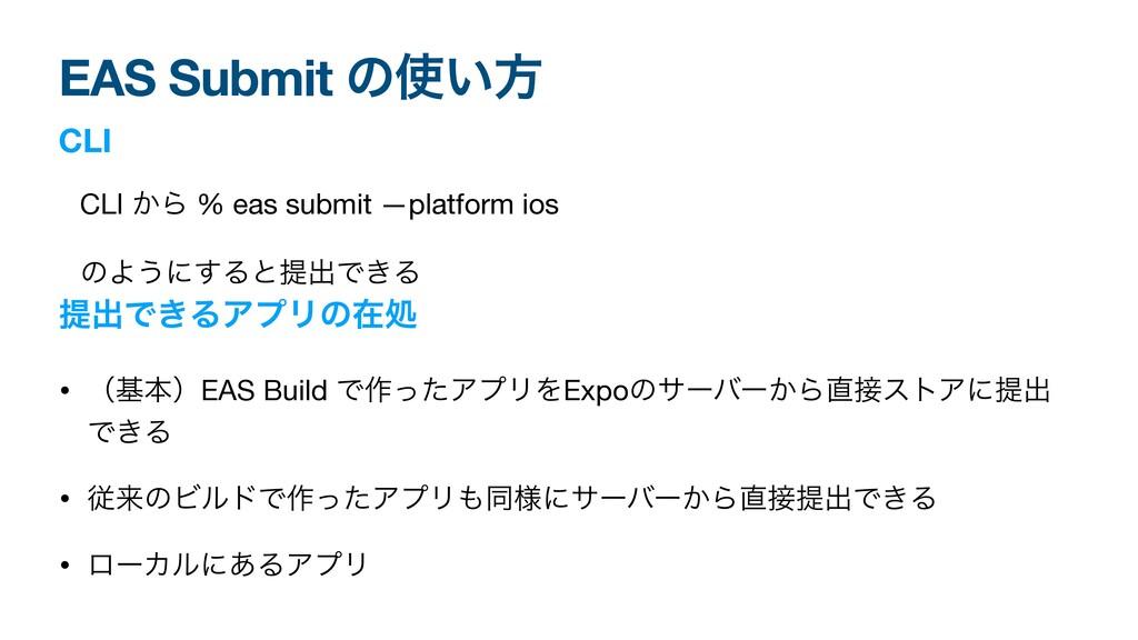 EAS Submit ͷ͍ํ CLI CLI ͔Β % eas submit —platfo...