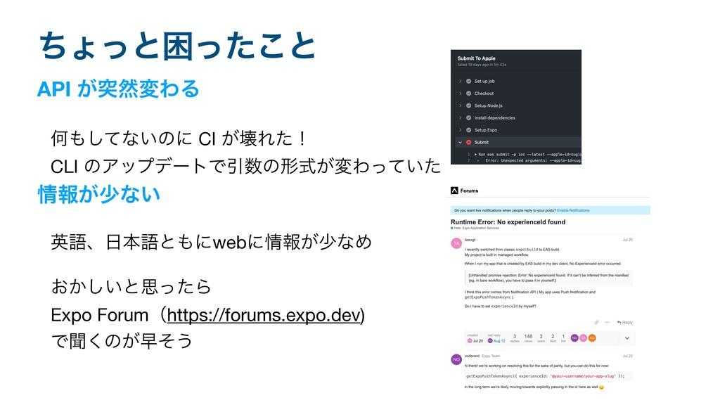 ͪΐͬͱࠔͬͨ͜ͱ API ͕ಥવมΘΔ Կͯ͠ͳ͍ͷʹ CI ͕յΕͨʂ CLI ͷΞο...