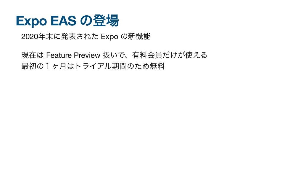 Expo EAS ͷొ 2020ʹൃද͞Εͨ Expo ͷ৽ػ  ݱࡏ Featur...