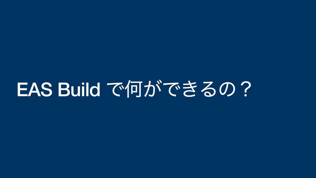 EAS Build ͰԿ͕Ͱ͖Δͷʁ