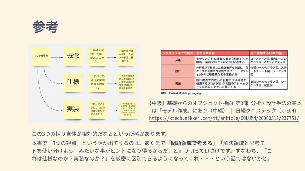 ߟ 【中級】基礎からのオブジェクト指向 第3部 分析・設計⼿法の基本 は「モデル作成」にあり...