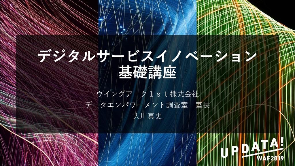 デジタルサービスイノベーション 基礎講座 ウイングアーク1st株式会社 データエンパワーメント...