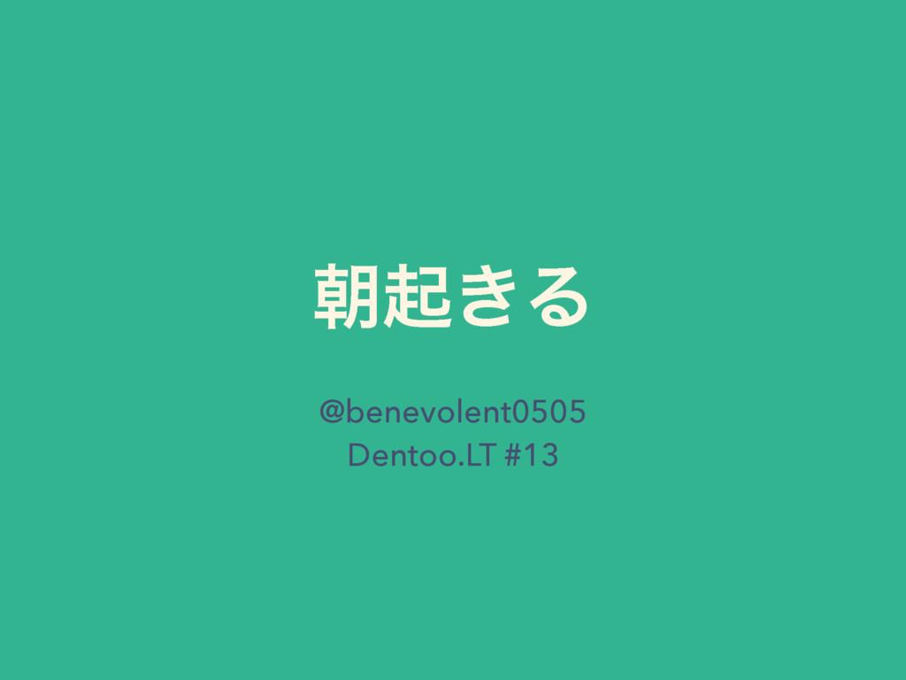 ேى͖Δ @benevolent0505 Dentoo.LT #13