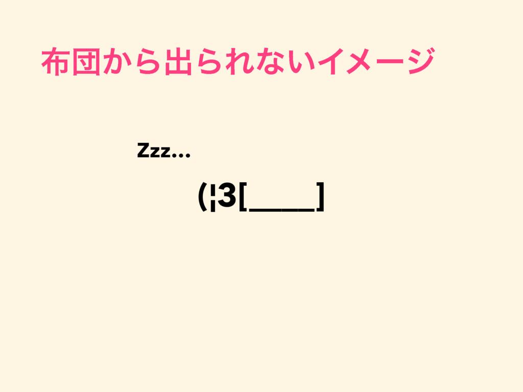 ஂ͔Βग़ΒΕͳ͍Πϝʔδ (¦3[____] Zzz…