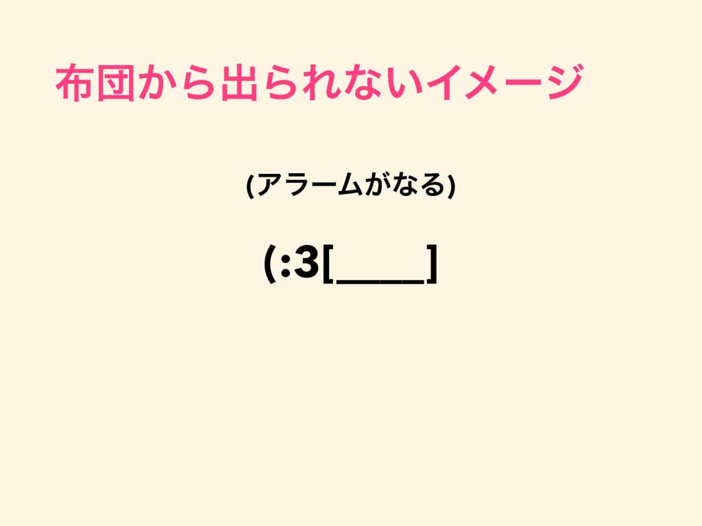 ஂ͔Βग़ΒΕͳ͍Πϝʔδ (:3[____] (ΞϥʔϜ͕ͳΔ)