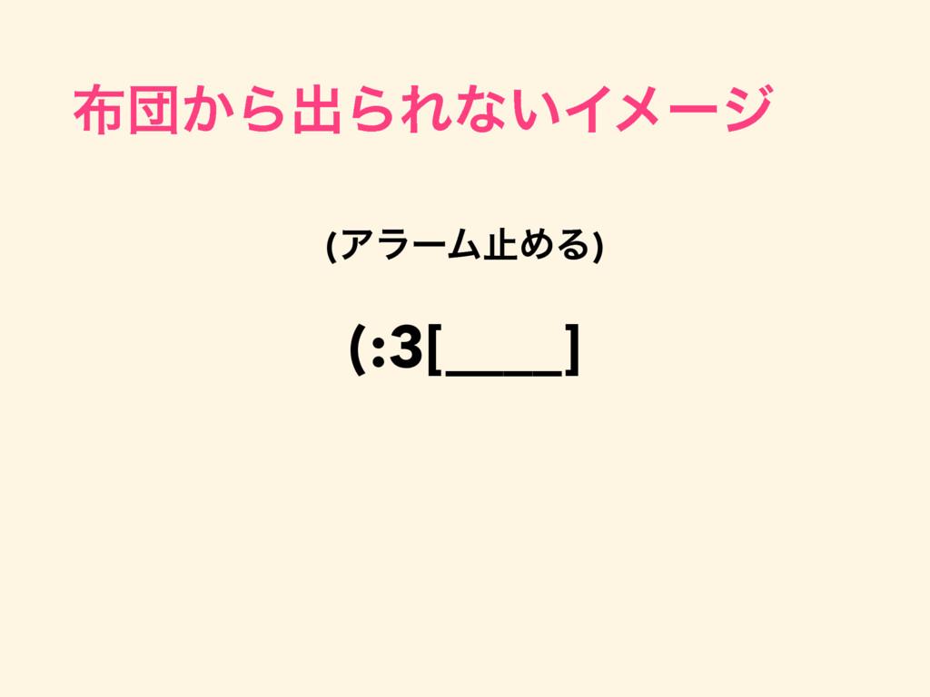 ஂ͔Βग़ΒΕͳ͍Πϝʔδ (:3[____] (ΞϥʔϜࢭΊΔ)