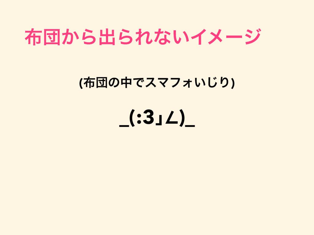 ஂ͔Βग़ΒΕͳ͍Πϝʔδ _(:3'n㲃)_ (ஂͷதͰεϚϑΥ͍͡Γ)
