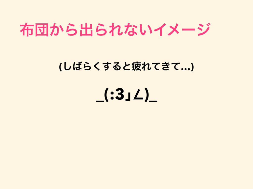 ஂ͔Βग़ΒΕͳ͍Πϝʔδ _(:3'n㲃)_ (͠Β͘͢ΔͱർΕ͖ͯͯ…)