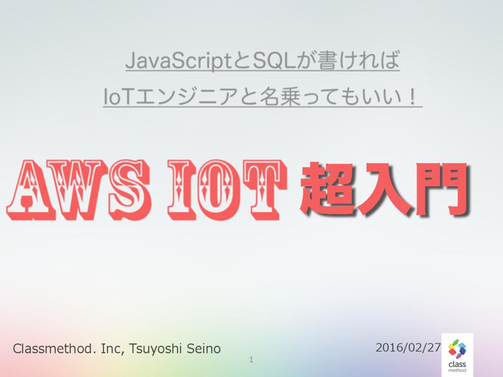 – 1 Classmethod. Inc, Tsuyoshi Seino 2016/02/27...