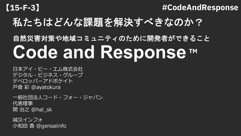 @ _ e @ a #CodeAndResponse % *,)!- ...
