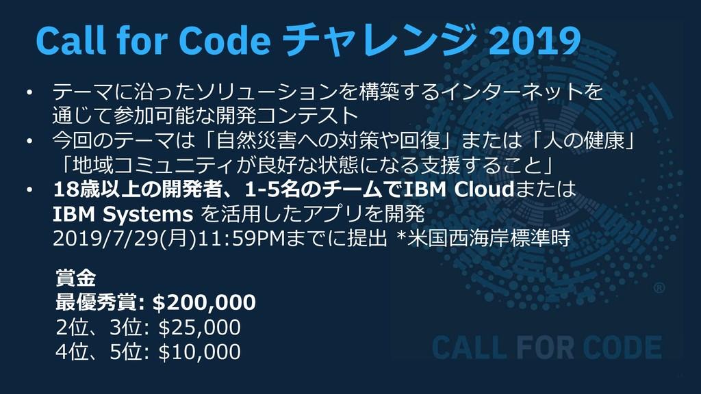 14 Call for Code : 2019 ! P1 :9M 1 1 7 P ! P1 2...