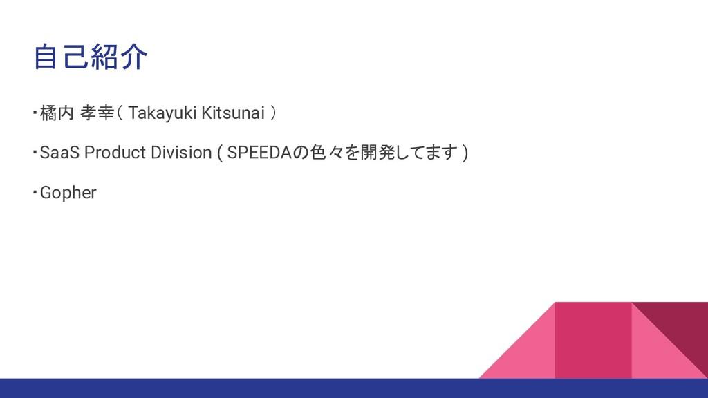 自己紹介 ・橘内 孝幸( Takayuki Kitsunai ) ・SaaS Product ...