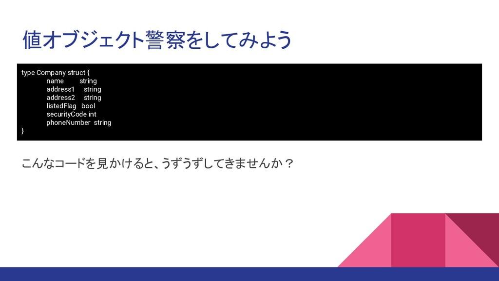 値オブジェクト警察をしてみよう type Company struct { name stri...