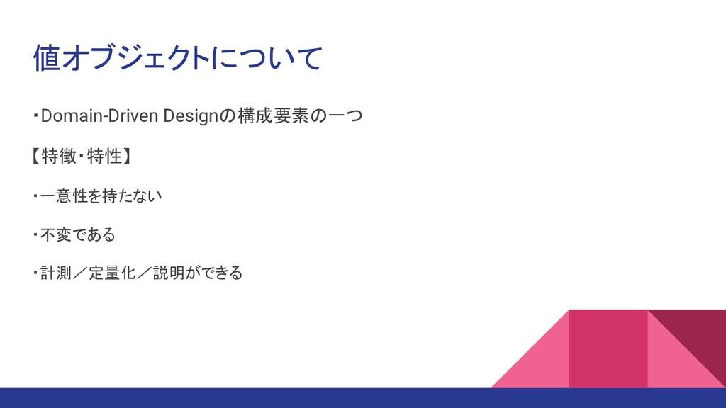 値オブジェクトについて ・Domain-Driven Designの構成要素の一つ 【特徴・特...